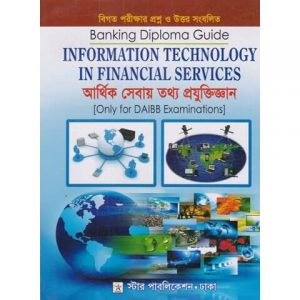Information Technology in Financial Services